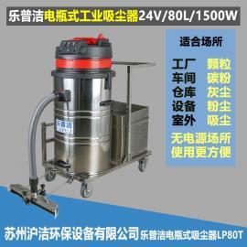 厂房用无线式吸尘器 移动充电工业大功率吸尘器乐普洁LP80T