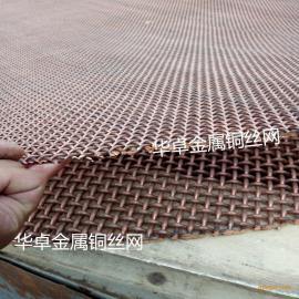 磷铜网 5目锡磷青铜轧花网 2.0mm 1.6mm孔径