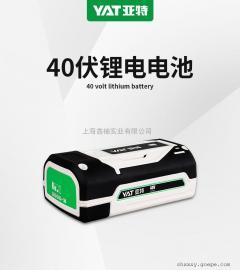 YAT亚特40伏锂电电池 通用YT8551亚特40V锂电平台系列电动工具