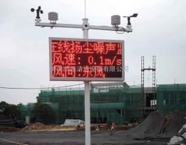 建筑工地PM粉尘检测系统