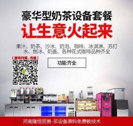 奶茶店果糖机 冷藏柜操作台 奶茶设备