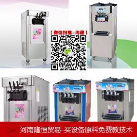 全自动冰淇淋机 大型冰激凌机