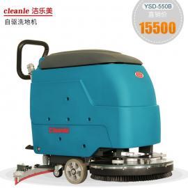 洁乐美YSD-550B自走手推式洗地机车间工业用拖地机大刷盘