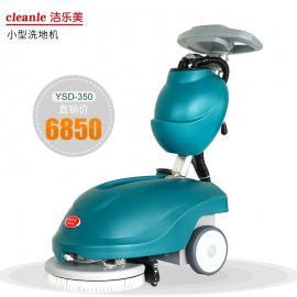 小型家用商用手推式自动洗地机洁乐美YSD-350全自动洗地机