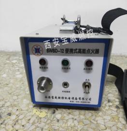 BWBD 充电手提便携式高能点火器