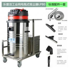 乐普洁LP80电瓶式工业吸尘器80L电动充电式吸尘器