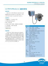 哈希ULTRATURB plus sc浊度分析仪