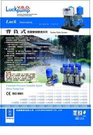 LUCKY恒压变频水泵 进口变频水泵 进口水泵 变频泵
