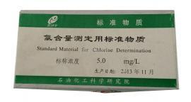 氯含量测定用标准物质