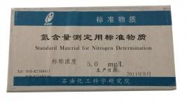 氮含量测定用标准物质