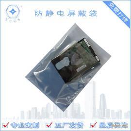 灰色透明防静电屏蔽袋塑料袋定做 防静电复合PE包装袋电磁屏蔽袋