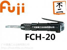 日本FUJI/富士工业级气动工具及配件:气铲FCH-20