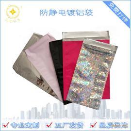 防静电银色镀铝袋 复合自封LED电子元器件抗静电包装袋防潮