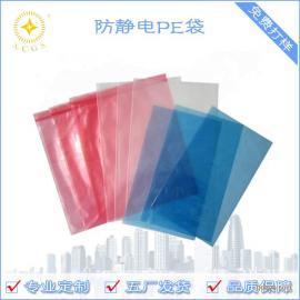 粉红色PE袋 防静电平口袋定制 防尘防水塑料自封袋