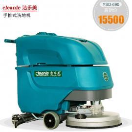 洁乐美YSD-690洗地机手推式大水箱擦地机洗地吸干清洁设备电动