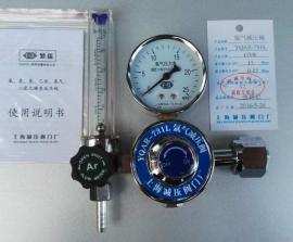 YQAR-731L氩气减压阀YQAR731L氩气钢瓶减压器压力表