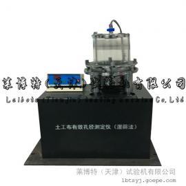 LBT-3土工布有(等)效孔径测定仪-试验原理