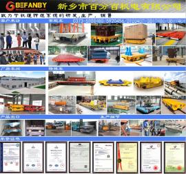 喷漆房用90吨电动渣包车150吨电动轨道平车