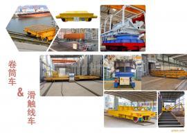 线圈车间所需设备过跨平板车搬运轨道车