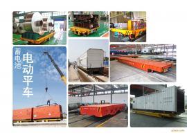 自动化流水线用15吨喷漆房电动平车30吨电瓶板车