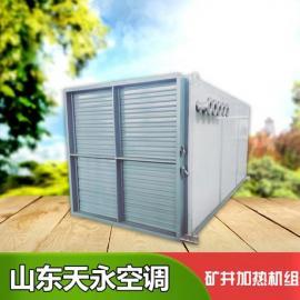 防爆型矿井加热机组 空气加热机组 工业热风器 空气加热器