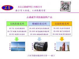 志盛威华 ZS-1034 耐酸碱防腐涂料 酸碱池防腐涂料