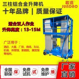 电动液压14米双人加强型三柱式升降机