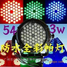 54颗3W高亮度足功率帕灯LED染色灯酒吧婚庆舞台帕灯RGBW