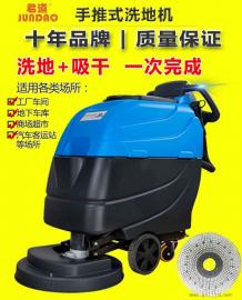 XD55电瓶式全自动洗地机