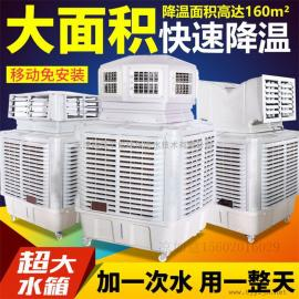 冷风机 车间冷风机 工业冷风机 高质量冷风机工厂移动冷风机