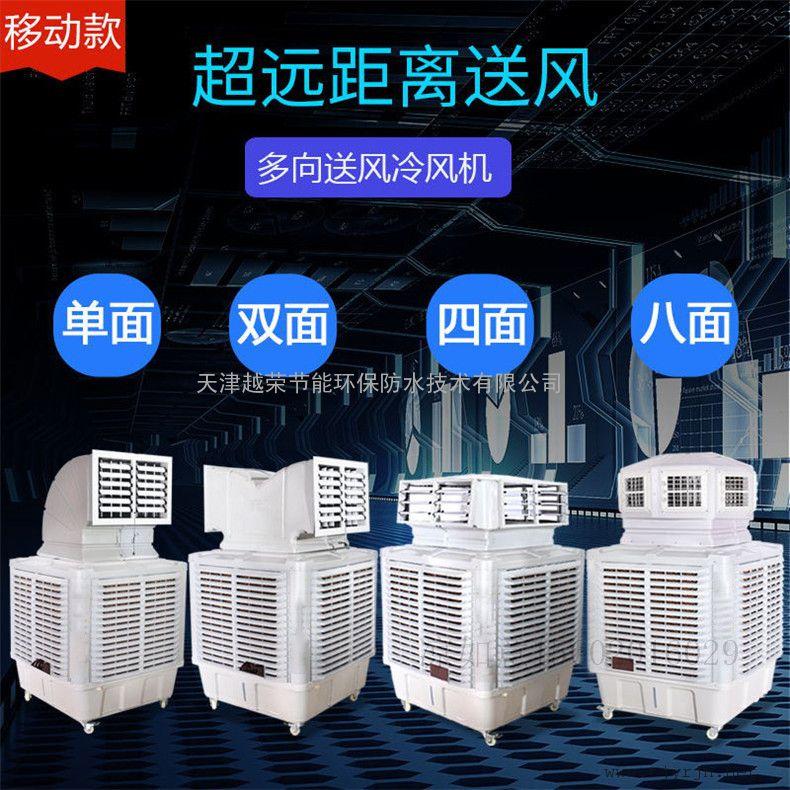 工厂车间夏季降温防暑 工业环保空调 冷风机 水冷空调