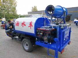 三轮柴油洒水车多少钱2立方三轮雾炮洒水车