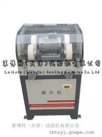 LBTZ-4 双头磨片机-砂轮线速度