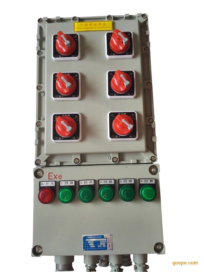 300*600防爆配电箱 防爆空开防爆断路器箱 防爆控制箱防爆柜