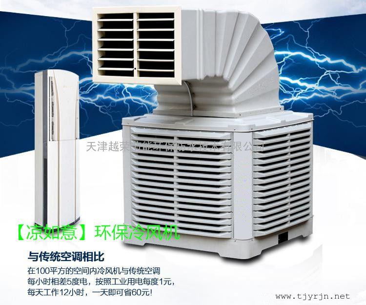 服务全国降温设备――凉如意移动冷风机