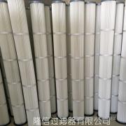 162*1000 162*2000聚酯纤维长滤筒滤芯 替代布袋长滤筒