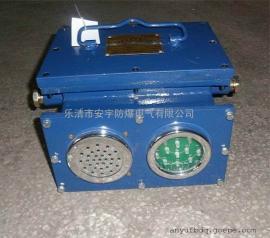 KXB127矿用斜井绞车声光语音报警器
