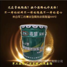 ZS-1耐温600℃隔热保温涂料
