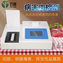 病害肉快速检测仪器病害肉快速分析仪病害肉检测仪器