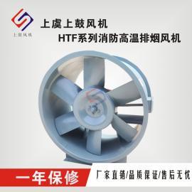 3C认证HTF消防高温排烟混流风机