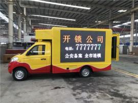 南骏流动广告宣传车 门窗展示宣传车市场报价