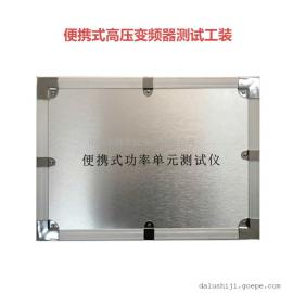 高压变频器单元测试工装
