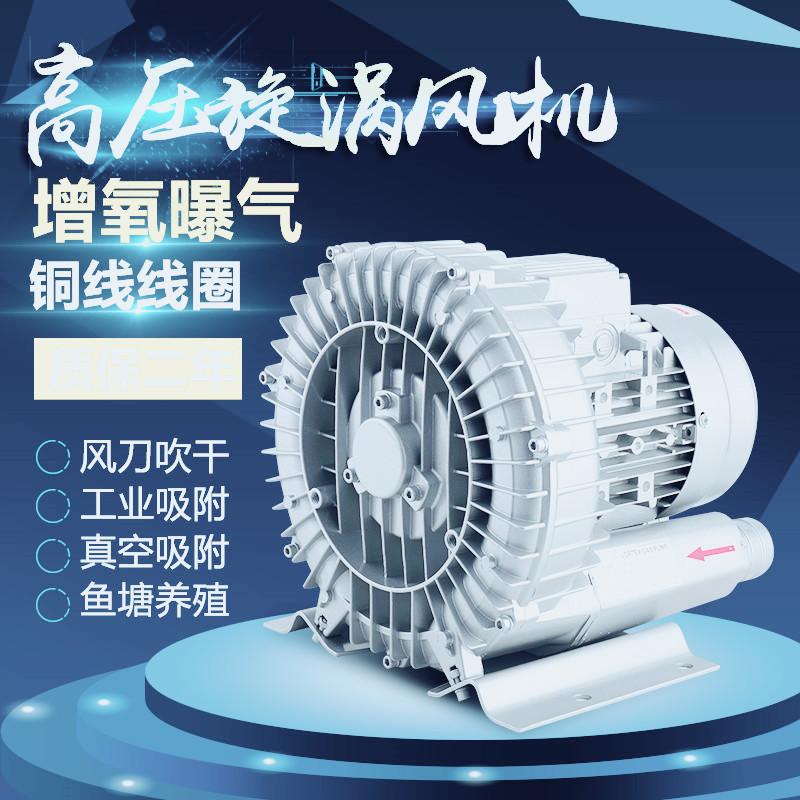 清洗设备专用高压风机/纽瑞高压鼓风机