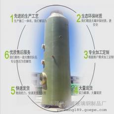加工定做玻璃钢净化塔喷淋塔废气处理净化塔脱硫除尘器