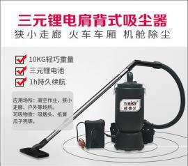 肩背式吸尘器 肩背电池式工业吸尘器供应商