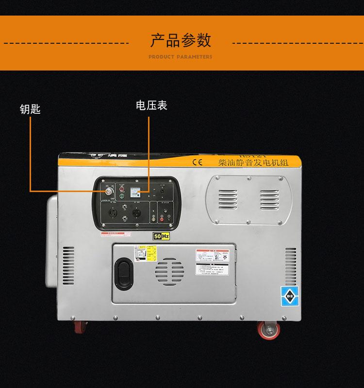 静音式三相柴油发电机8千瓦