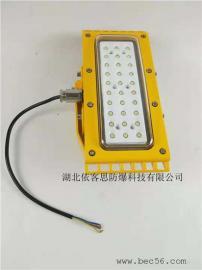 BLD170-40w防爆工�V�簦�隔爆型LED防爆��