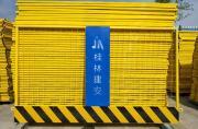 设备防护 安全设施 临边防护网