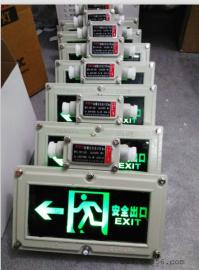 BAYD81-防爆应急灯、防爆安全出口标志灯