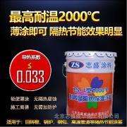 ZS-1高温隔热涂料防止高温热量不散失